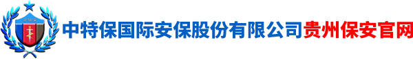 中特保(贵州)国际安保股份有限公司